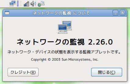 NetStatus Ubuntu パネルアプレット ネットワーク接続
