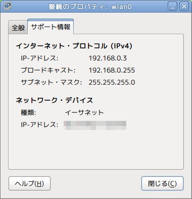 NetStatus Ubuntu パネルアプレット MACアドレス