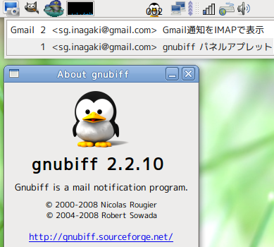 gnubiff Ubuntu パネルアプレット Gmail通知