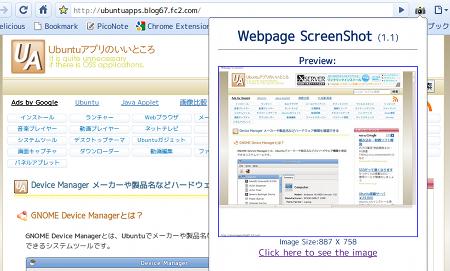Webpage screenshot Chrome拡張機能 画面キャプチャ