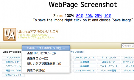 Webpage screenshot Chrome拡張機能 画面キャプチャ 画像保存