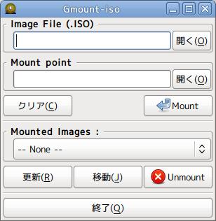 Gmount-iso Ubuntu ISOイメージ マウント