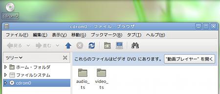 Gmount-iso Ubuntu ISOイメージ DVD再生