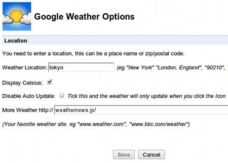 Weather Forecast Chrome拡張機能 天気予報 都市設定