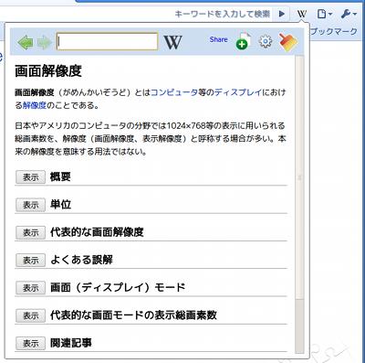 Wikipedia Chromium Chrome拡張機能