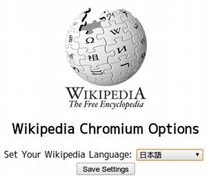 Wikipedia Chromium Chrome拡張機能 日本語オプション