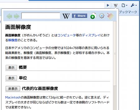 Wikipedia Chromium Chrome拡張機能 コンパクトに表示