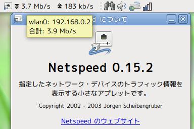 Netspeed Ubuntu パネルアプレット