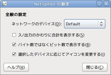 Netspeed Ubuntu パネルアプレット トラフィック表示の設定