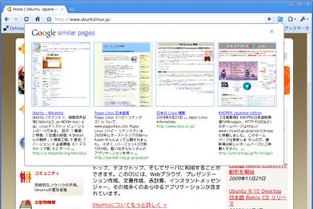 Google Similar Pages Chrome拡張機能 Ubuntu 関連サイト