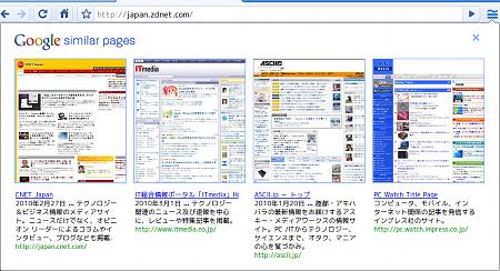 Google Similar Pages Chrome拡張機能 Ubuntu 関連サイト表示