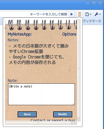 MyNotesApp Chrome拡張機能 メモ