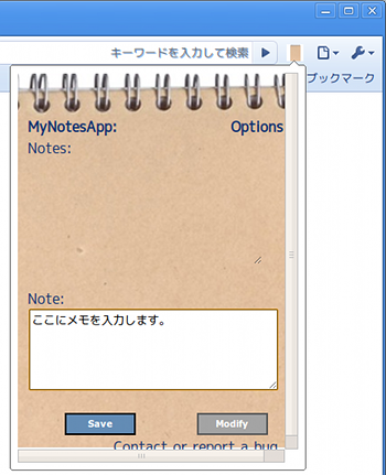 MyNotesApp Chrome拡張機能 メモの追加