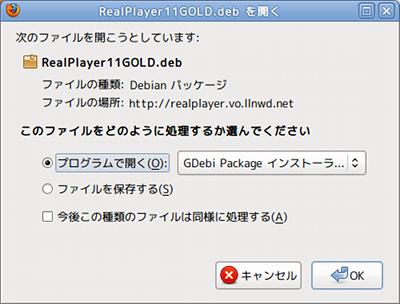 Ubuntu RealPlayer インストール debパッケージインストーラ