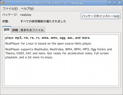 Ubuntu RealPlayer インストール 依存関係