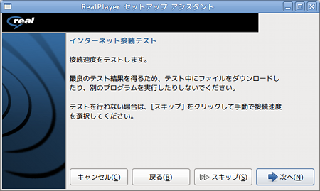 Ubuntu RealPlayer インストール 初期設定 インターネット接続