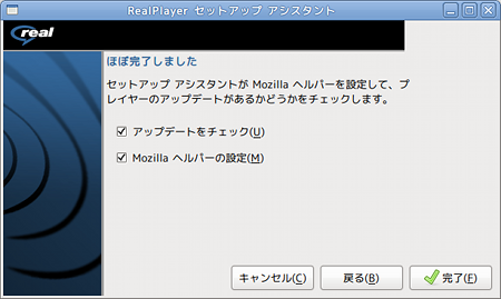 Ubuntu RealPlayer インストール アップデートのチェック