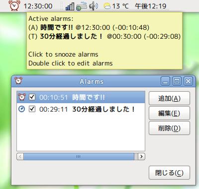 Alarm Clock Ubuntu パネルアプレット アラーム