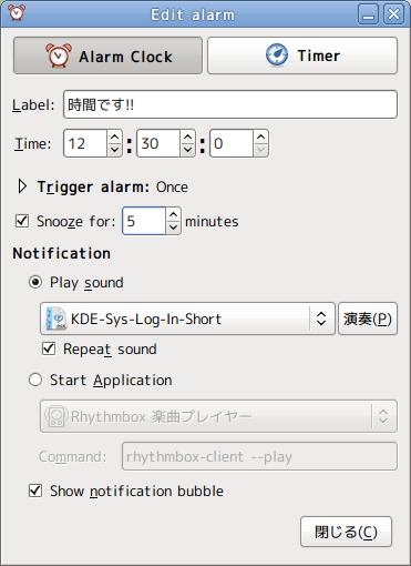 Alarm Clock Ubuntu パネルアプレット アラームの追加