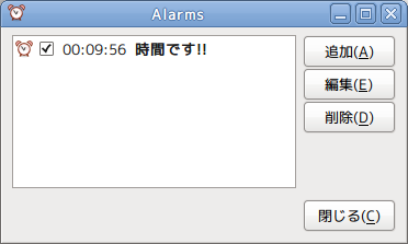 Alarm Clock Ubuntu パネルアプレット アラームの開始