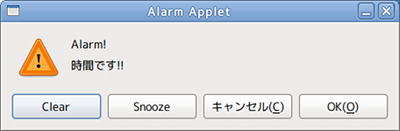 Alarm Clock Ubuntu パネルアプレット アラーム スヌーズ