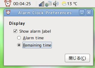 Alarm Clock Ubuntu パネルアプレット アラーム表示設定