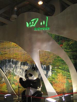 2010.夏上海 019