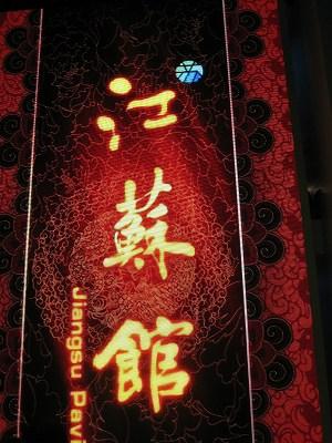 2010.夏上海 020