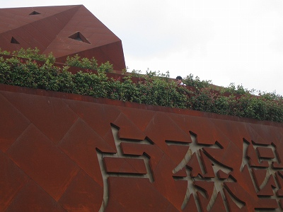 2010.夏上海 033