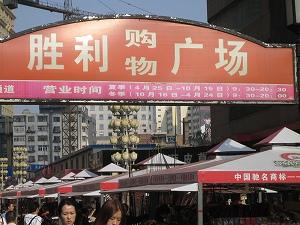 2010.大連上海ソウル 029