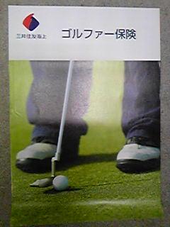img20071222 ゴルファー保険パンフレット
