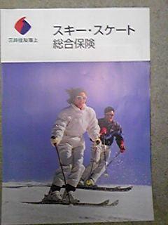 img20071222_1 スキー・スケート保険パンフレット