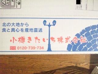 120118 赤坂CC 賞品①