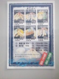 120118 天ぷら定食 山ちゃん メニュー