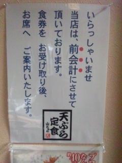 120118 天ぷら定食 山ちゃん システム案内