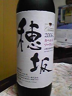 20071130 穂坂