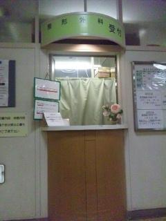 120228 川崎病院 整形外科