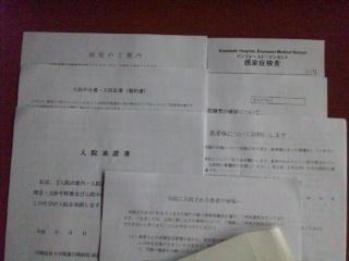 120228 川崎病院 書類
