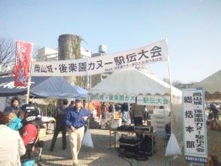 120408 第1回岡山城・後楽園カヌー駅伝大会②