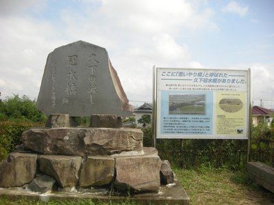 久下橋記念碑