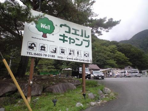 ウェルキャンプ場西丹沢_convert_20110827152510