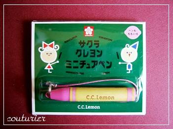 CC Lemon  サクラ4 - コピー