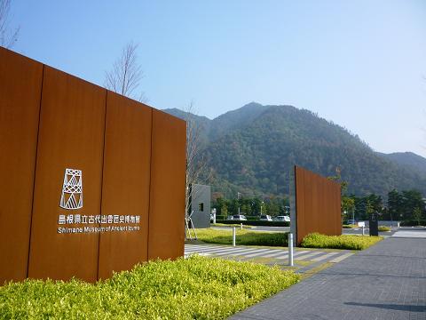 出雲古代歴史博物館
