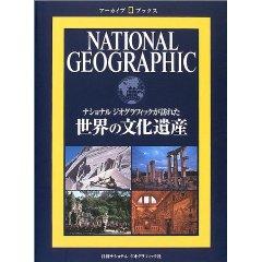 「ナショナルジオグラフィックが訪れた世界の文化遺産」