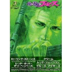 平本アキラ「俺と悪魔のブルース」