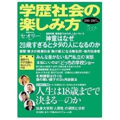 学歴社会の楽しみ方 2006-2007年度版