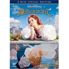 DVD「魔法にかけられて」