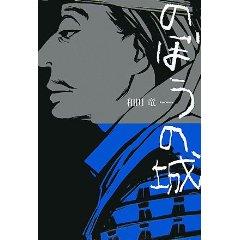 和田竜「のぼうの城」