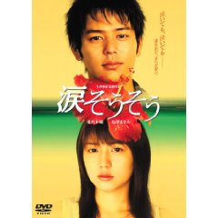 DVD「涙そうそう」_