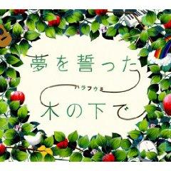 ハラフウミ(原由子×風味堂)「夢を誓った木の下で」